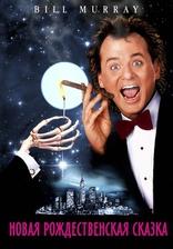 фильм Новая рождественская сказка Scrooged 1988