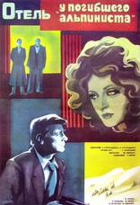 фильм Отель «У погибшего альпиниста»  1979