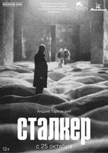 фильм Сталкер — 1979