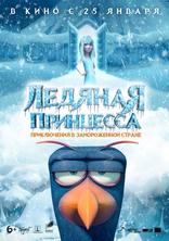 фильм Ледяная принцесса Tabaluga 2018