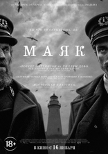 фильм Маяк Lighthouse, The 2019