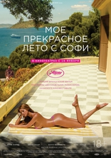 фильм Мое прекрасное лето с Софи Une fille facile 2019