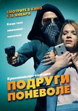 фильм Подруги поневоле Sweethearts 2019
