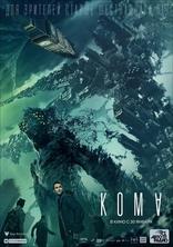 фильм Кома Coma 2019