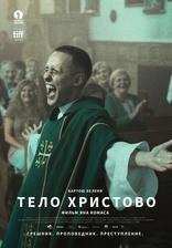 фильм Тело Христово Boze Cialo 2019