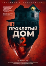 фильм Проклятый дом 2 Girl on the Third Floor 2019