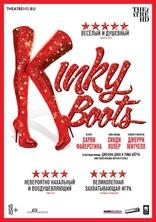 фильм Кинки Бутс Kinky Boots: The Musical 2019