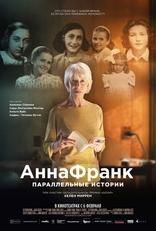 фильм Анна Франк. Параллельные истории #AnneFrank. Parallel Stories 2019