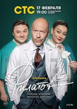 фильм Филатов  2020-