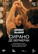 фильм Сирано де Бержерак Cyrano de Bergerac 2019