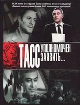 фильм ТАСС уполномочен заявить…  1984
