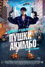 фильм Пушки Акимбо Guns Akimbo 2019