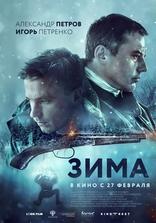 фильм Зима  2019