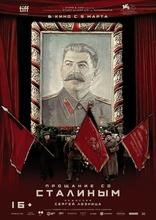 фильм Прощание со Сталиным State Funeral 2019