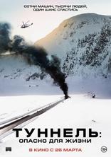 фильм Туннель: Опасно для жизни Tunnelen 2019