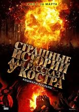 фильм Страшные истории для рассказа у костра Karakoz 2018