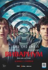 фильм Вивариум Vivarium 2019