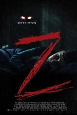 фильм Z