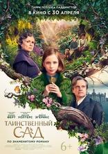 фильм Таинственный сад Secret Garden, The 2020