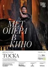 фильм Тоска Tosca 2020