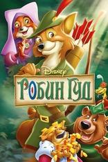 фильм Робин Гуд Robin Hood 1973