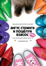 фильм Ангус, стринги и поцелуи взасос Angus, Thongs and Perfect Snogging 2008