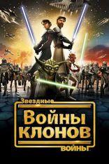 фильм Звездные войны: Войны клонов Star Wars: The Clone War 2008-2019