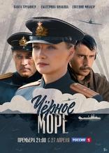 фильм Чёрное море
