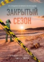 фильм Закрытый сезон  2020-