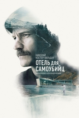 фильм Отель для самоубийц Selvmordsturisten 2019