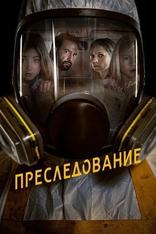 фильм Преследование Bumperkleef 2019