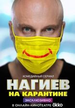 фильм Нагиев на карантине  2020-