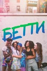 фильм Бетти Betty 2020-