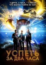 фильм Успеть за 2 часа 2:Hrs 2018
