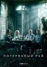 фильм Потерянный рай Paradise Lost 2020-
