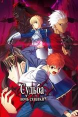 фильм Судьба: Ночь схватки Gekijouban Fate/stay night: Unlimited Blade Works 2010