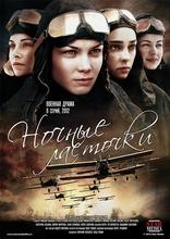 фильм Ночные ласточки  2012