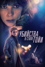 фильм Убийства в стиле Гойи El asesino de los caprichos 2019