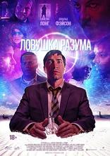 фильм Ловушка разума  2019