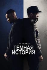 фильм Темная история Blue Story 2019