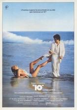 фильм 10 10 1979