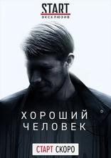 фильм Хороший человек  2020-