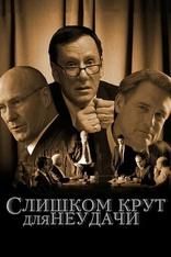 фильм Слишком крут для неудачи Too Big to Fail 2011