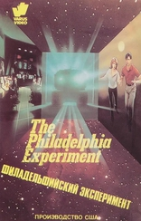 фильм Филадельфийский эксперимент Philadelphia Experiment, The 1984