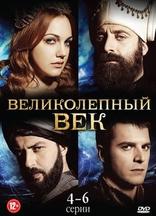 фильм Великолепный век Muhtesem Yüzyil 2011-2014