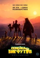фильм Семейка Бигфутов Bigfoot Family 2020