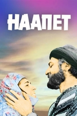 фильм Наапет  1977