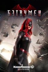 фильм Бэтвумен Batwoman 2019