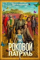 фильм Роковой патруль Doom Patrol 2019-