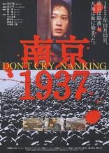 фильм Нанкин 1937 Nanjing 1937 1995